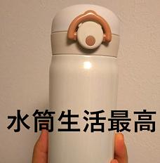 幼稚園の送迎に便利なもの サーモスの水筒!とモバイルWi-Fiルーター