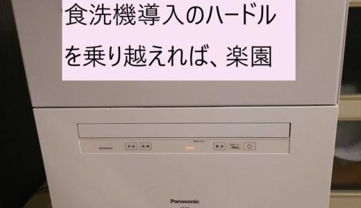【食洗機購入に反対する夫】食洗機導入の2つのハードルはこうして乗り越えた 夫を説得&食洗機の台