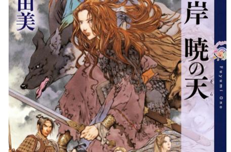 2019年10月12日発売 新刊『十二国記』小野不由美著 これからシリーズを読み始める人へ!