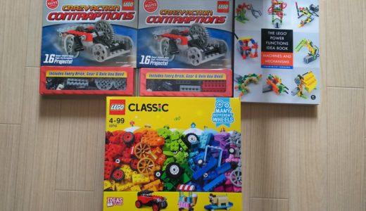LEGOクラシック派 4歳ととことんLEGOを楽しむための2つのマストバイ