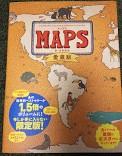 【4歳】世界地図に興味を持ったら手始めに『新・世界図絵MAPS』で楽しく学ぶ