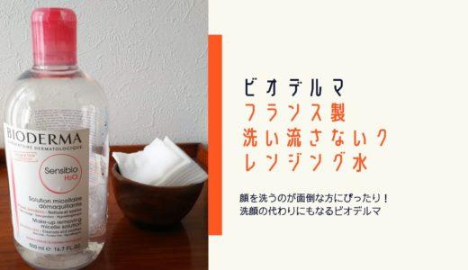 顔を洗うのが面倒!!!な時はビオデルマ(BIODERMA)の洗い流さないクレンジング水が便利【敏感肌対応】
