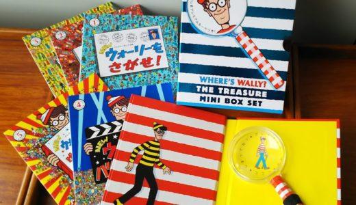 【ルーペが欲しい子にぴったり絵本】『ウォーリーをさがせ! トレジャーボックス』