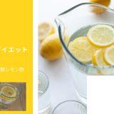 レモン酢レシピ