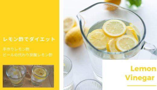 【レモン酢レシピ】ビールの代わりに炭酸レモン酢を飲む! 痩せるかな…