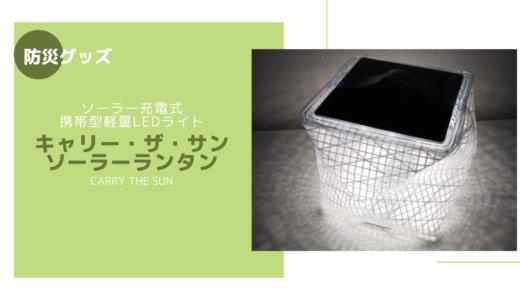 【防災グッズレビュー】子ども大喜び!キャリー・ザ・サン(CARRY THE SUN)ソーラーランタン